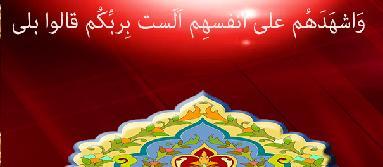 عهد الست در قرآن
