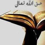 از مهمترین و بزرگترین حقوق خدا بر بندگان تا دیگر حقوق
