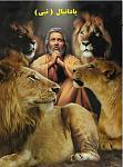 سناریو دانیال نبی (ع) و بررسی استراتژیک کتاب شاه شمال و شاه جنوب