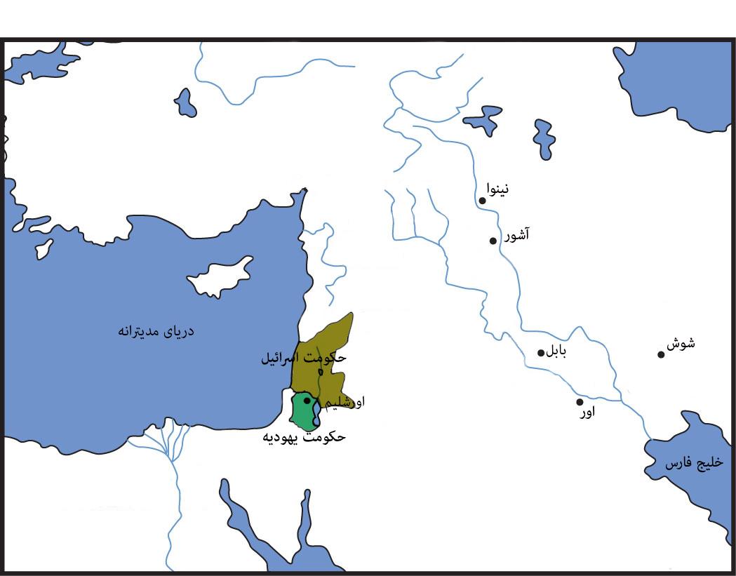 پس از حضرت سلیمان -علیهالسلام- حکومت بنیاسرائیل به دو بخش حکومت اسرائیل و حکومت یهودیه تقسیم شد.